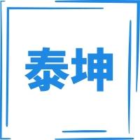 新泰市泰坤机械有限公司