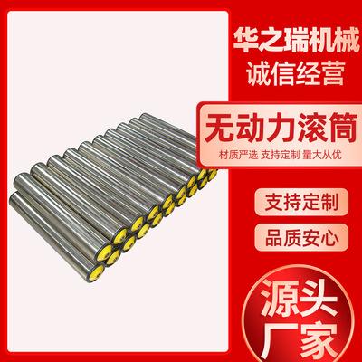华之瑞源头厂家现货供应车间仓库运输碳钢外胶无动力冲压式滚筒