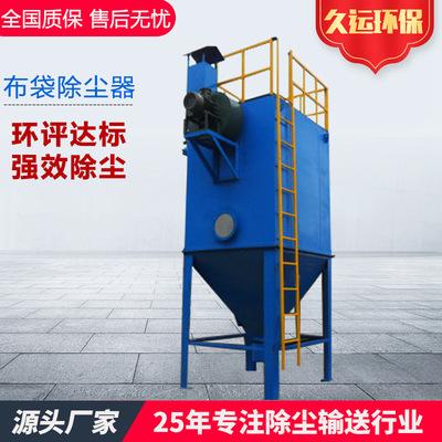 厂家加工定制除尘器工业除尘设备铸造锅炉MC型单机脉冲布袋除尘器定金