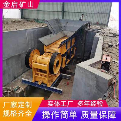 鄂式破碎机矿山石灰石破碎机废旧金属颚式破碎机矿场设备电议