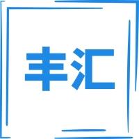 宁津丰汇机械制造有限公司