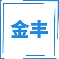 松原市宁江区金丰石油设备有限公司