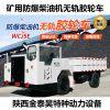 WCJ5E防爆柴油机无轨胶轮车厂家