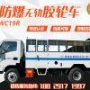 WC19R(人车)防爆柴油机无轨胶轮车厂家