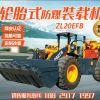 ZL20EFB轮胎式防爆装载机厂家