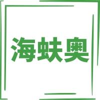 淄博海蚨奥石油机械设备有限公司